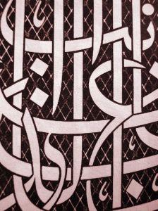 1002755_arabic_calligraphy_